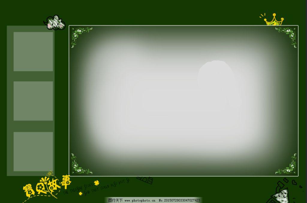 军绿色 宝宝相册 相册模版 相册框 宝宝故事 成长相册 设计 psd分层