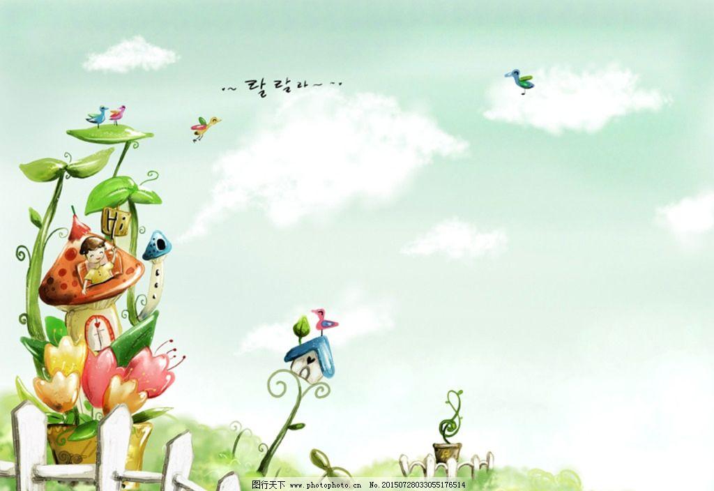 手绘鲜花 卡通栅栏 浪漫 唯美背景 梦幻背景 水彩画 郊外 春天卡通