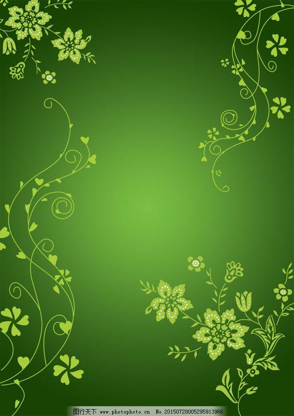 花纹绿色花边免费下载