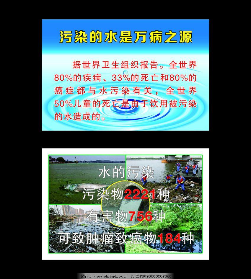 水污染矢量图片
