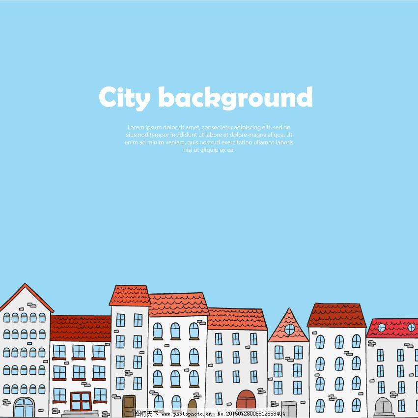 手绘城市背景