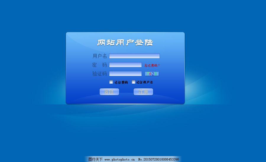 网站后台登陆页面免费下载 网页设计 网页元素 后台登陆框 网页元素图片