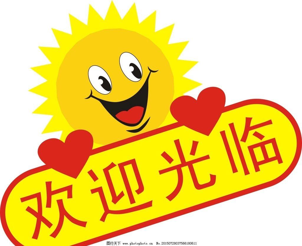 欢迎光临 矢量图 笑脸 卡通 门牌 设计 广告设计 卡通设计 cdr