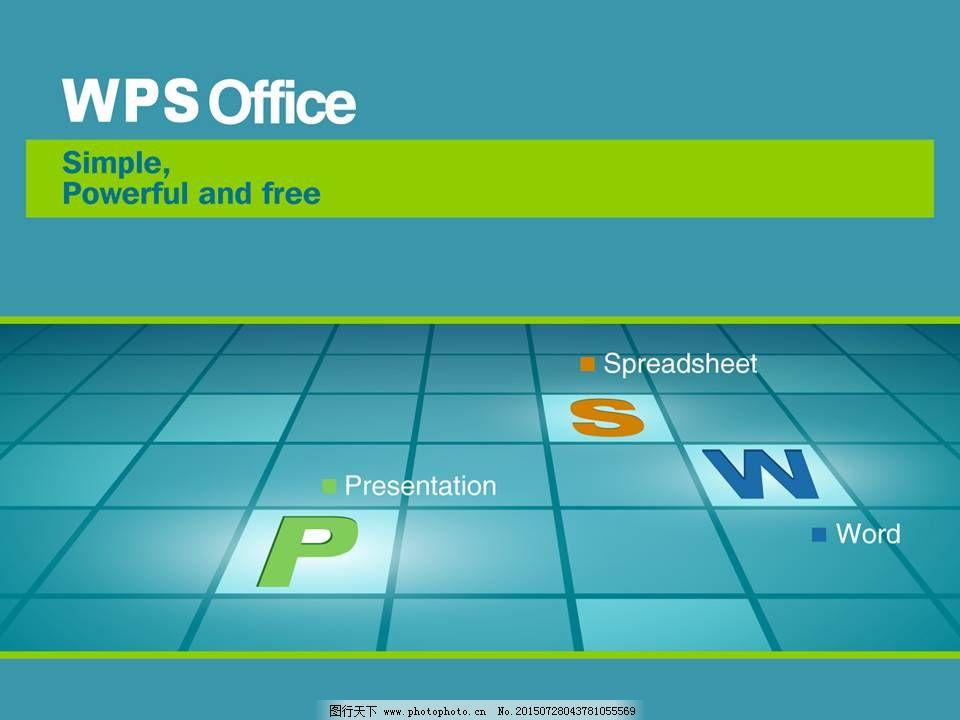 现代科技产品应用ppt模板