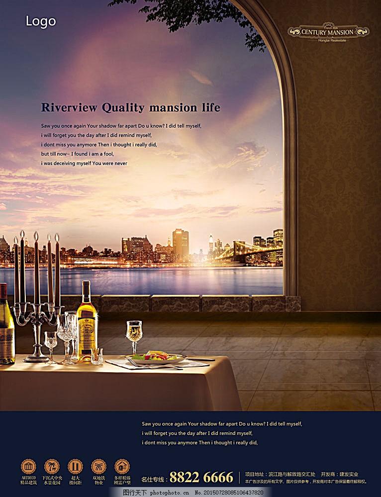 欧式地产海报 红酒 城市 大海 房地产 地产海报 宣传海报 楼书 画册