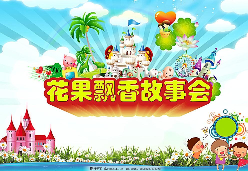 儿童故事会海报 图片下载 花果飘香 节日 广告设计 招贴设计 白色