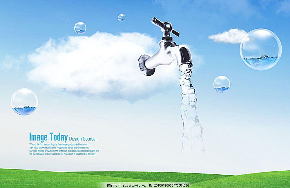 海洋 气泡 水龙头 绿地 节约用水 爱护地球 保护生态环境 动感 海报图片
