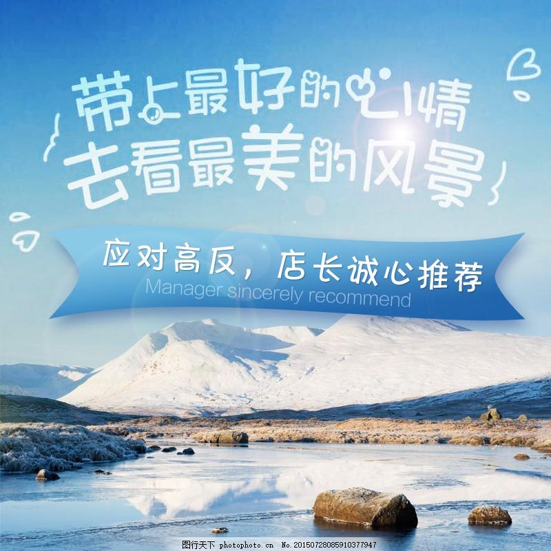 清新高原旅游 雪山 高反 蓝色