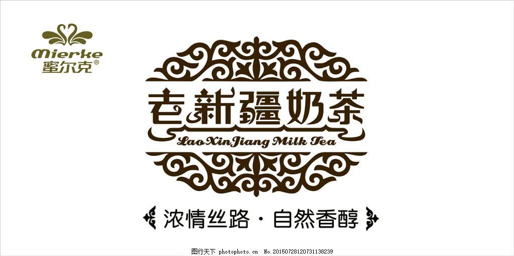 老新疆奶茶 花纹 民族 哈萨克 背景墙 白色