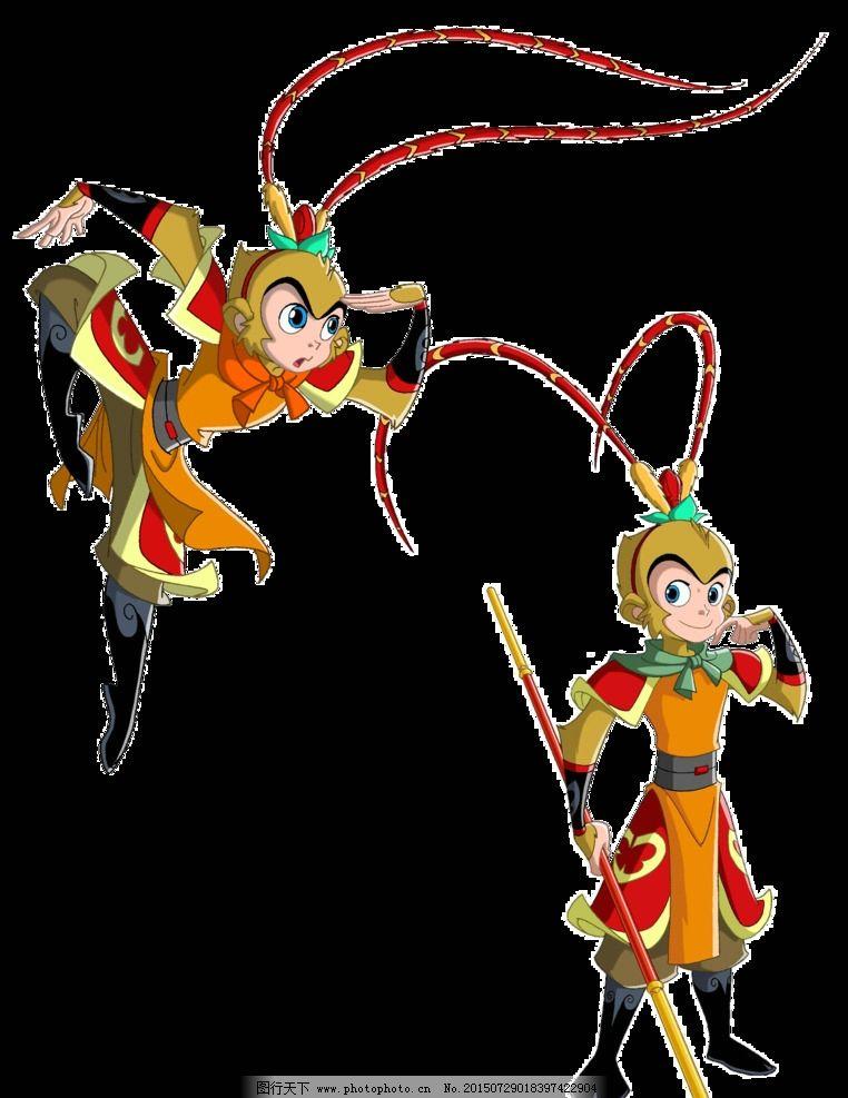 孙悟空 猴子 西游记 卡通人物 猴 卡通 设计 动漫动画 动漫人物 72dpi