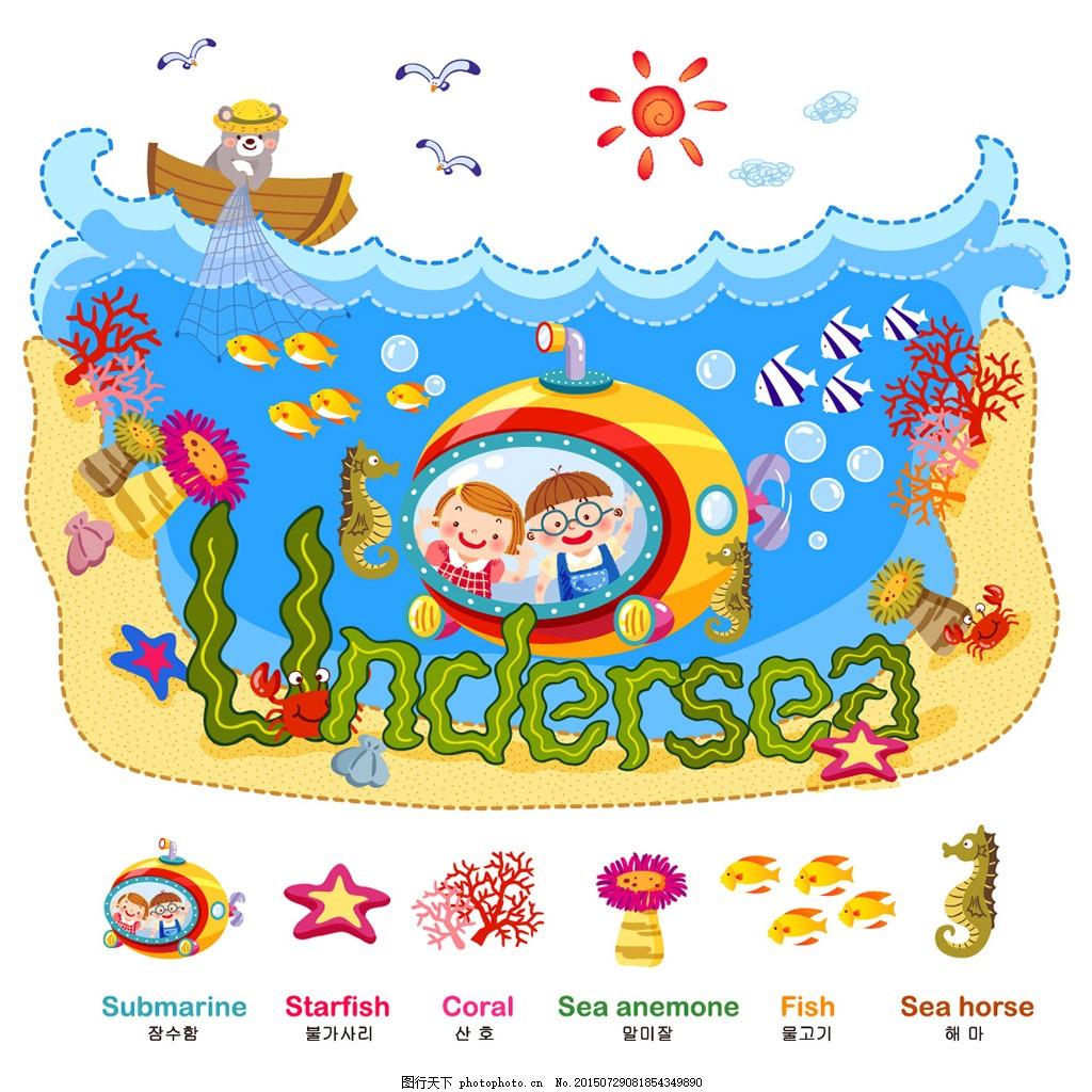 卡通儿童和可爱的动物 ai矢量 ai 矢量 卡通 儿童 动物 英语卡片 插画