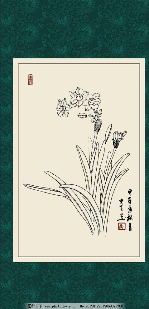 水仙花边剪纸步骤