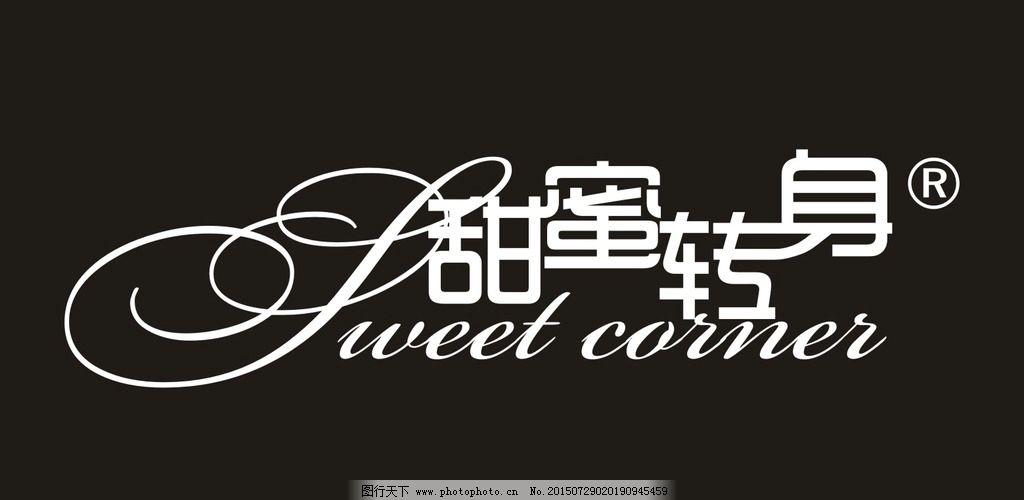 甜蜜转身logo 甜品 糖水图片