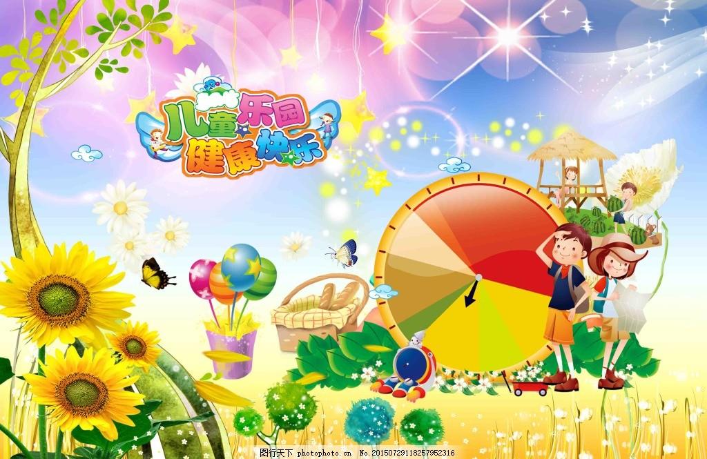 大树 儿童 儿童乐园 风 卡通背景 幼儿园广告 卡通插画 卡通模版 夏天