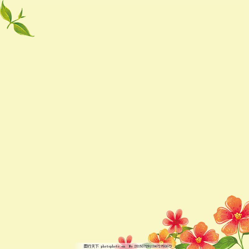 小清新背景 手绘花朵 手绘树叶 手绘背景 清新背景 psd 白色