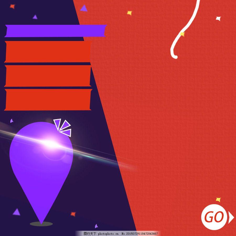 淘宝直通车背景 背景素材 主图背景 直通车素材 淘宝天猫背景 紫色 光图片