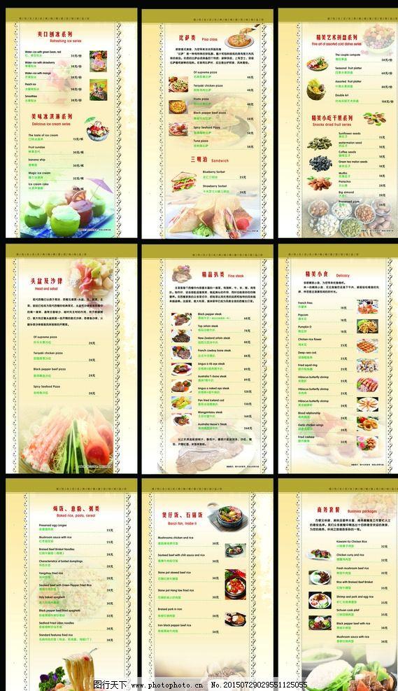 名典咖啡菜单