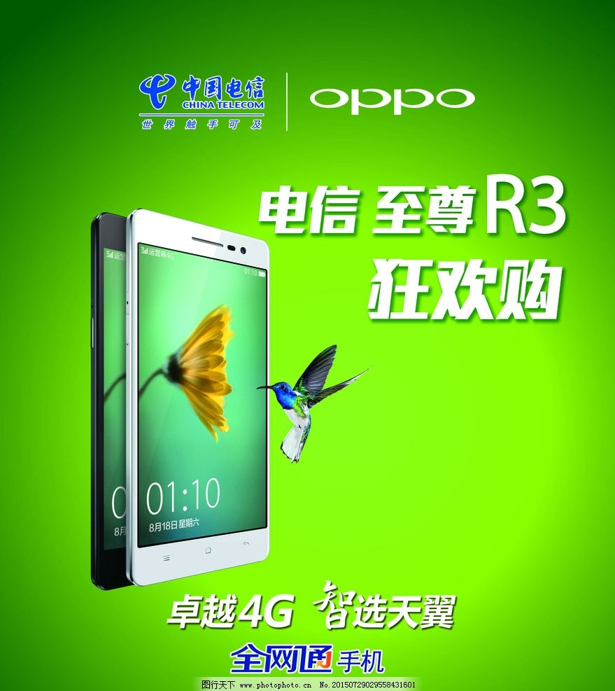 oppo手机广告图片
