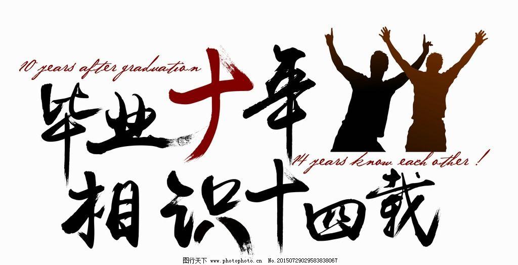 毛笔字 字体 十年 毕业 剪影  设计 广告设计 广告设计 300dpi psd