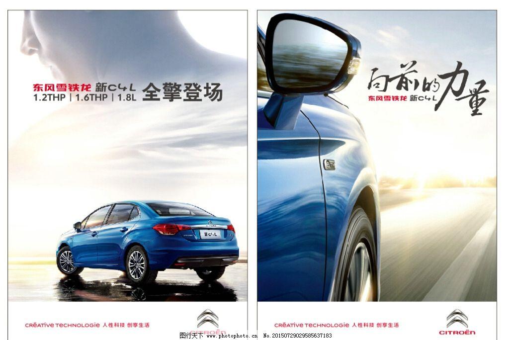 c4l 向前的力量 汽车背景 雪铁龙 东风雪铁龙 汽车海报 汽车相关素材