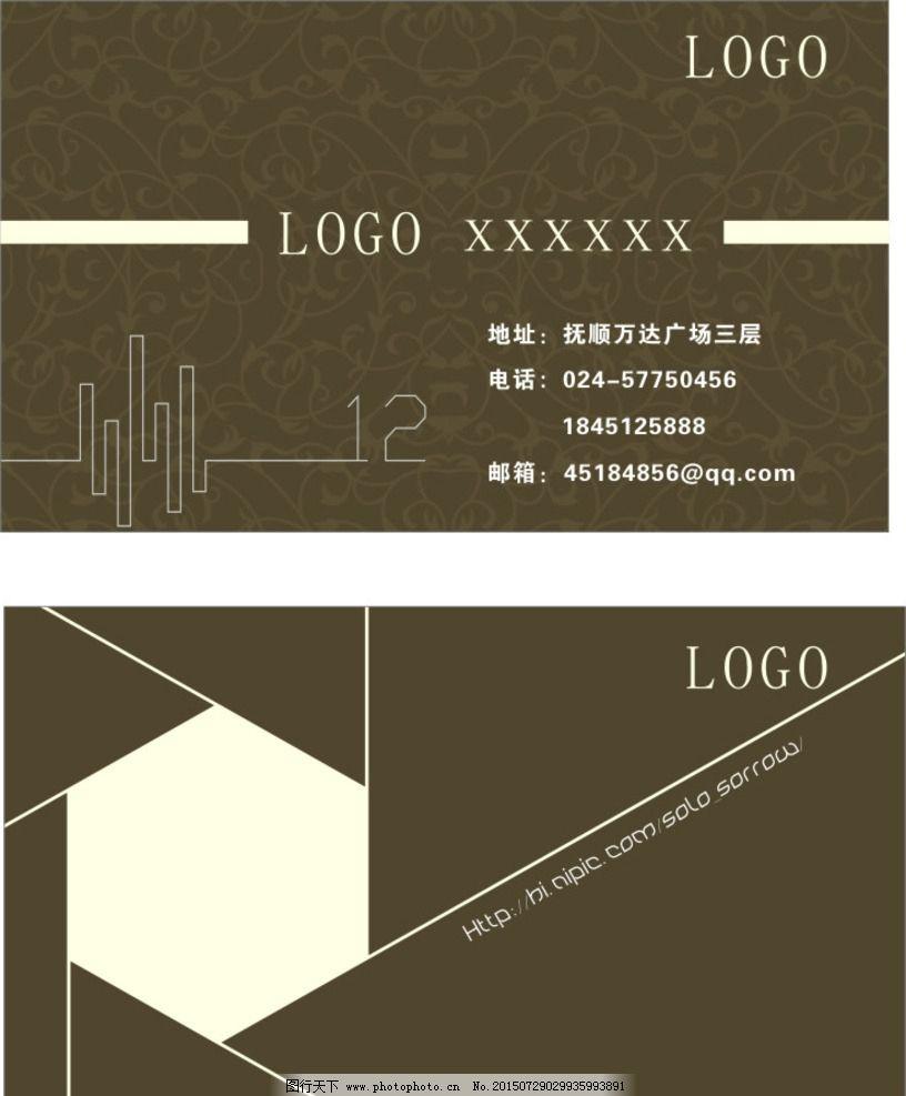 古典名片 欧式 简约 棕色系 广告设计 名片卡片
