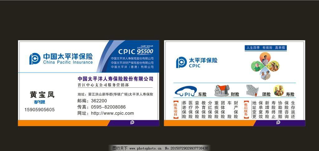 太平洋名片 太平洋公司 太平洋保险名 保险名片 公司名片 设计 广告图片