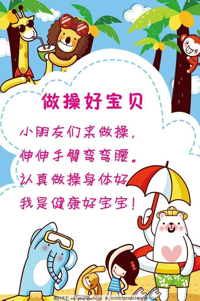做操好宝贝 幼儿园展板 卡通展板 卡通背景 幼儿园儿歌 卡通动物 设计