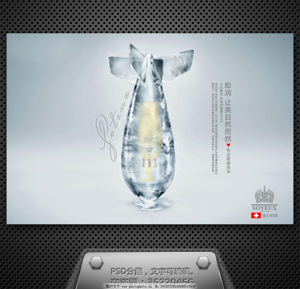 即润创意产品海报 创意海报 洗发水 洗发水海报 灰色背景