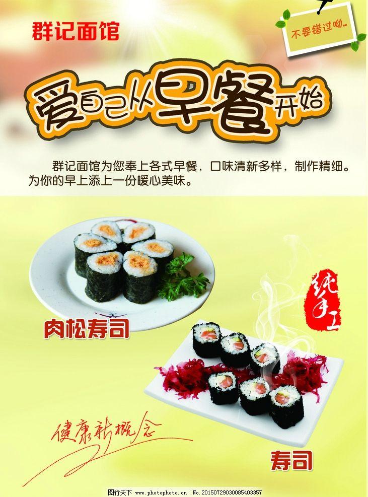 爱的早餐 美味 寿司 日式风味      黄色 食欲 设计 广告设计 海报图片