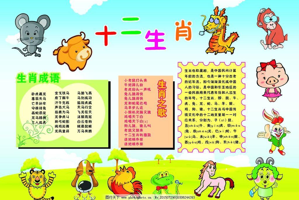 生肖小报 十二生肖 卡通动物 生肖手抄报 黑板报 小报 设计 广告设计