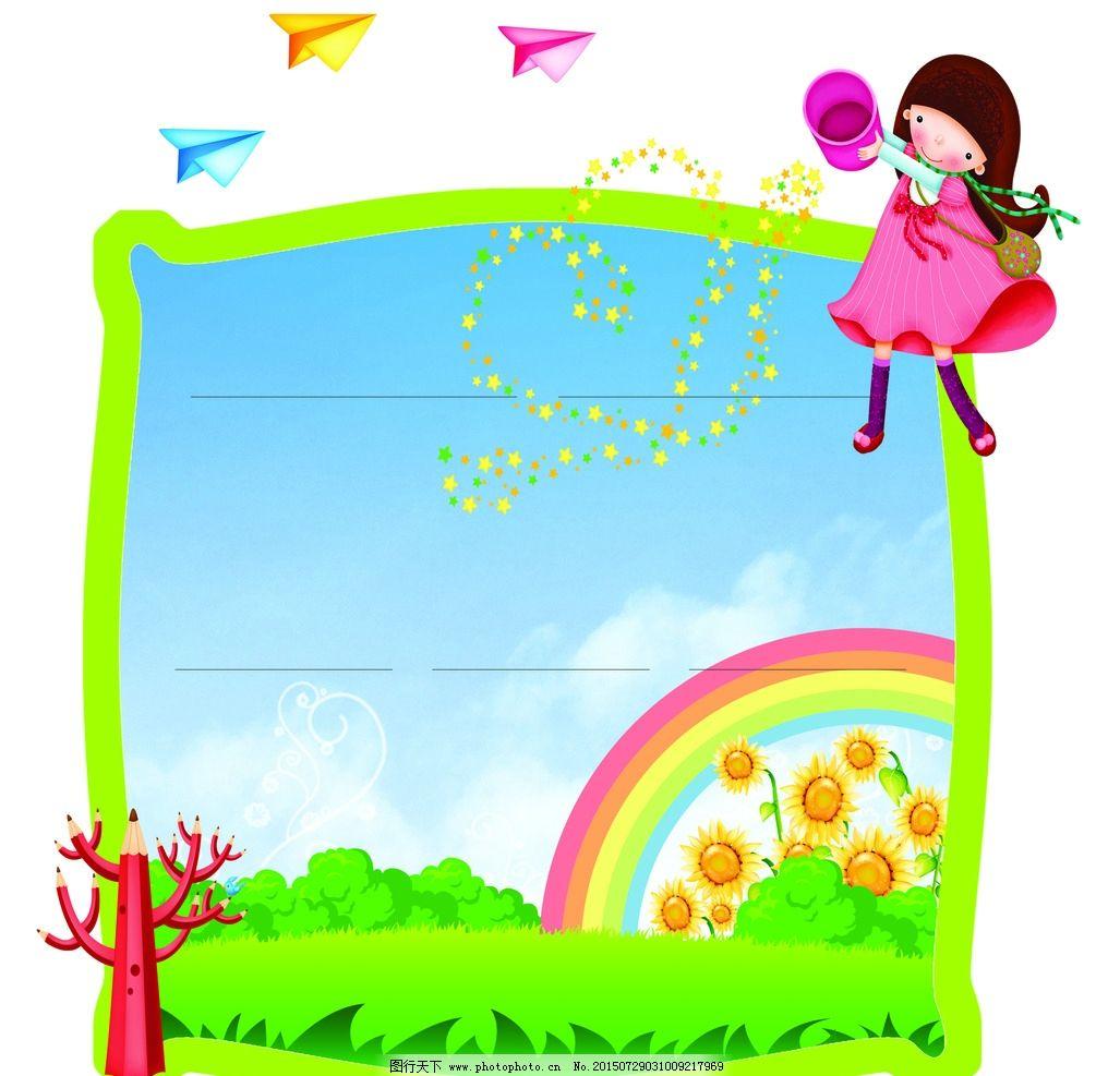 家园联系板 卡通小人 蓝天白云 铅笔树 彩虹 向日葵 绿草地 星星 飞机