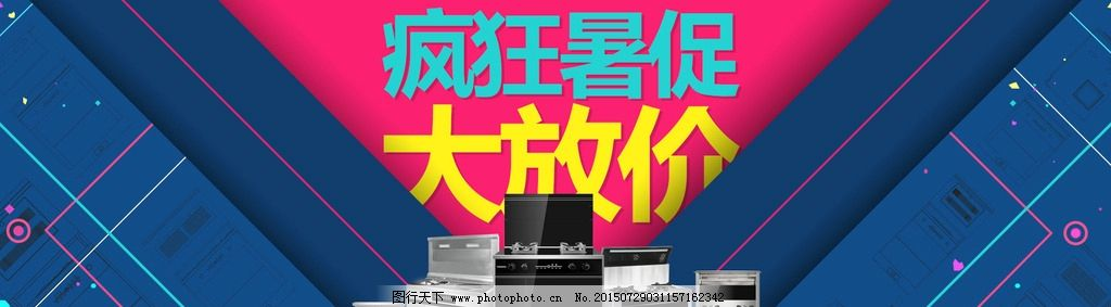 暑促海报 促销 暑假 大放假 疯狂 活动 集成灶 厨具 电器 大家电