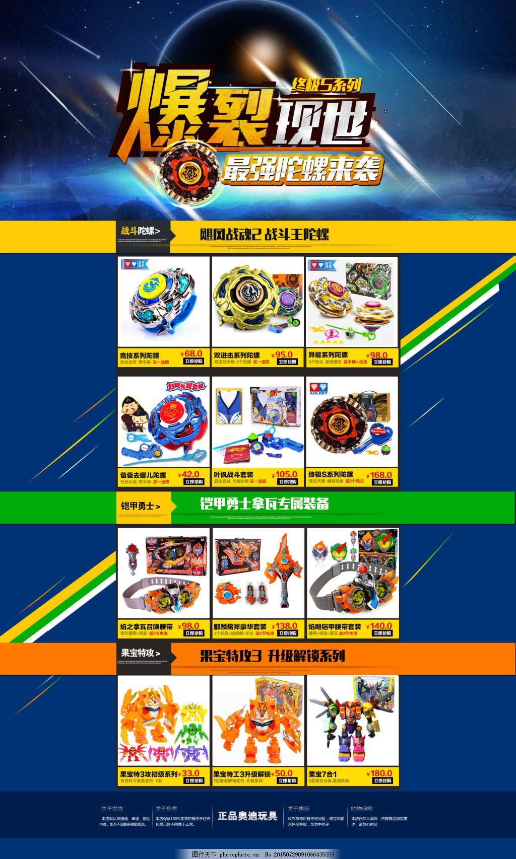 淘宝精品儿童玩具店铺首页促销海报 活动海报 大图海报 时尚海报