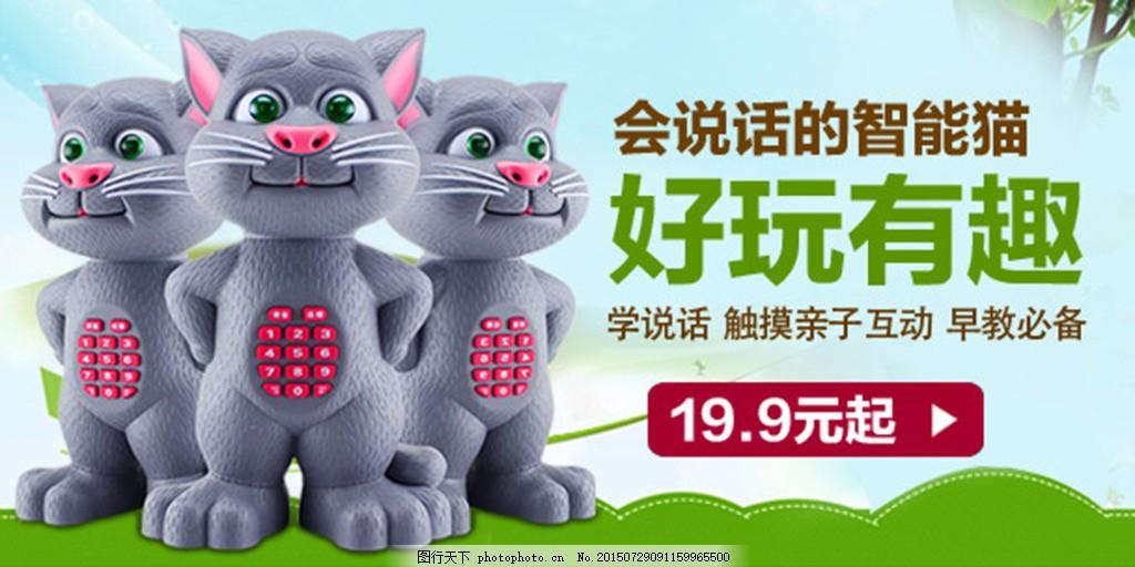 会说话的只能猫玩具海报母婴海报
