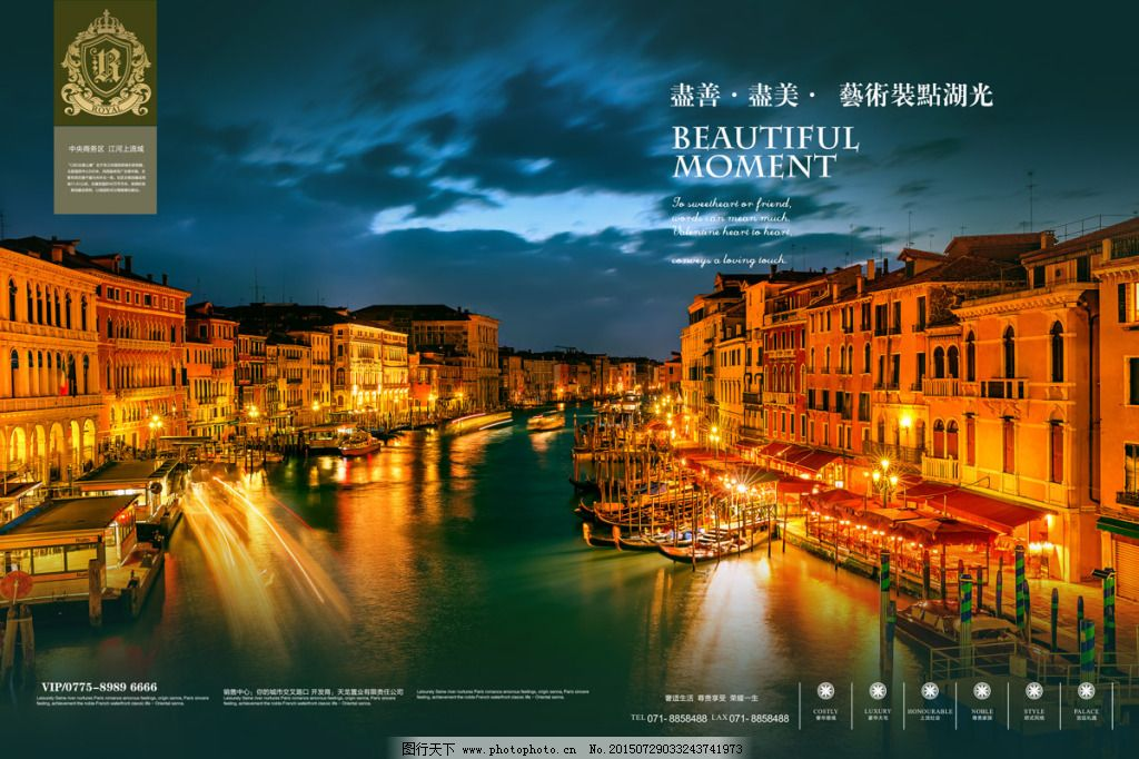 房地产广告 房地产海报 欧式地产 欧式风格 商业地产 宣传海报 夜景