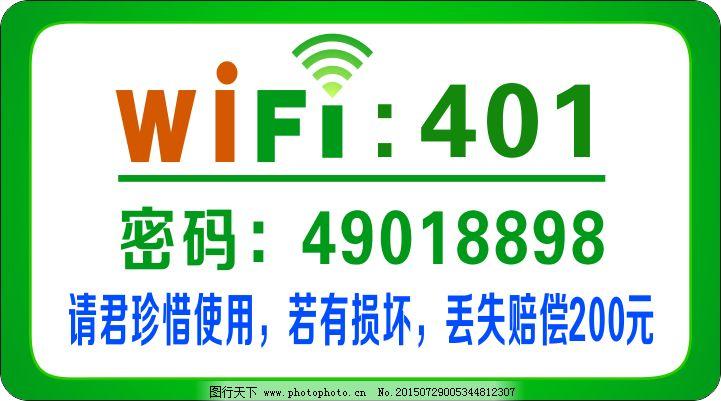 wifi免费下载 wifi wifi标志 免费wifi告示牌设计矢量素材免费下载