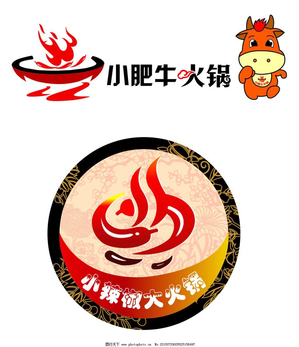 火锅元素手绘图片素材