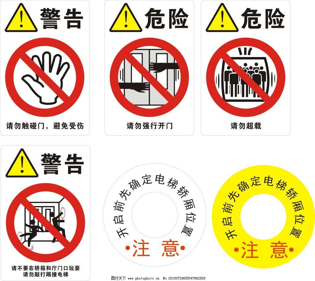 电梯注意事项免费下载 电梯 危险 电梯 电梯警告 电梯注意事项 超载