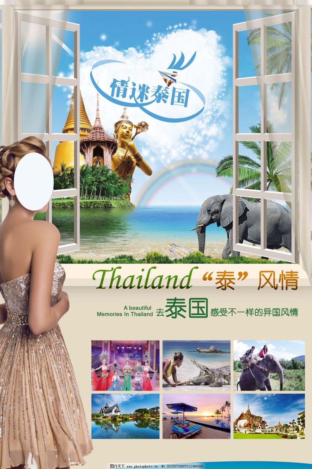 泰国旅游 旅游海报_宣传单彩页_海报设计_图行天下图库