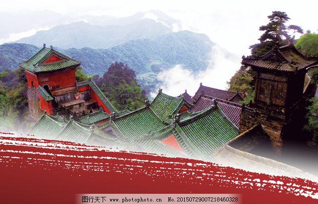 武当山风景图片 武当山全景