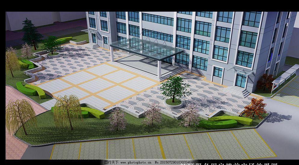 办公楼洋房设计图片_园林景观图片各种广场设计图图片