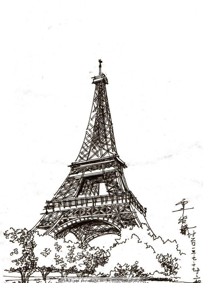 设计 手绘 手绘建筑 手绘铁塔 手绘埃菲尔铁塔 手绘 手绘建筑 手绘