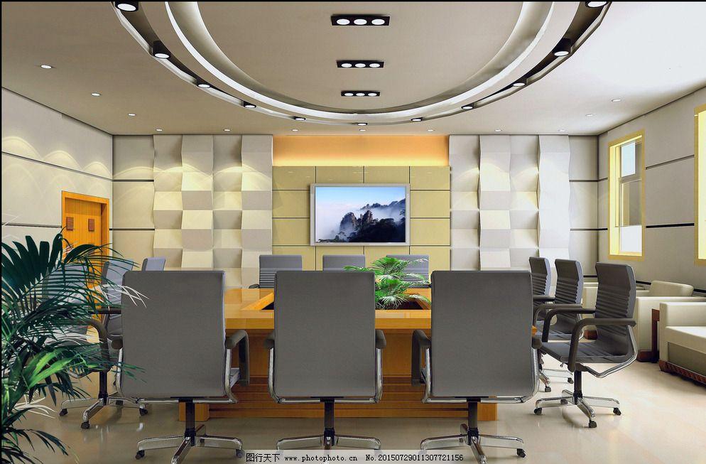 屏幕 设计 室内设计 室内装修 室内装修 会议室设计 会议室布置 会议图片