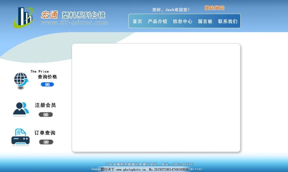 网页留言板图片