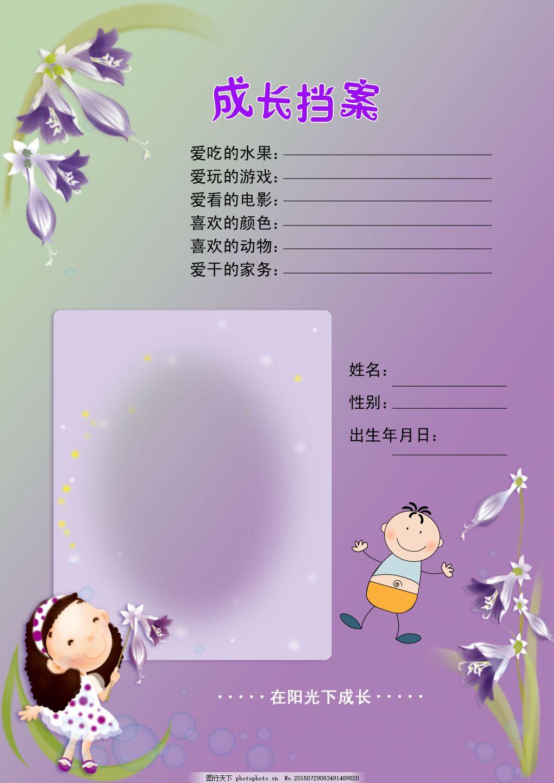 成长档案儿童幼儿园成长档案psd模板 宝宝照片 相册模板 源文件