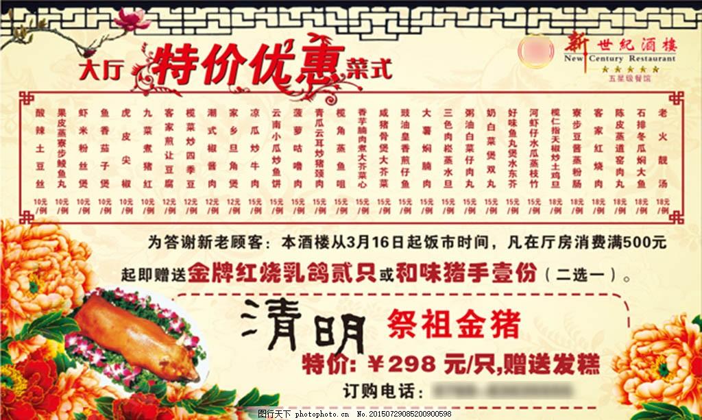 清明节,促销海报,餐馆菜单,菜单设计