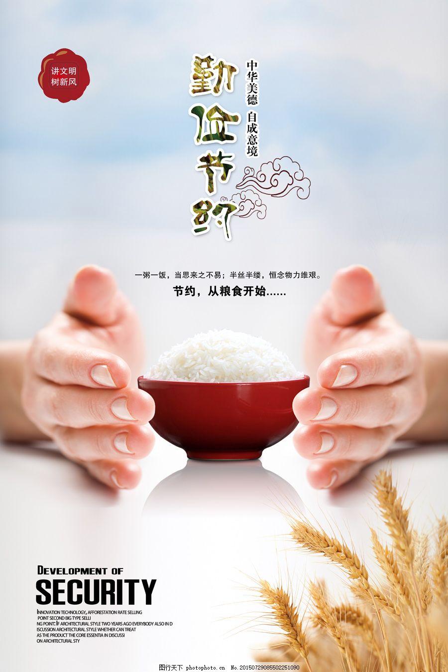 节约粮食公益海报 中华传统美德 双手捧着手势 公益广告 白色图片