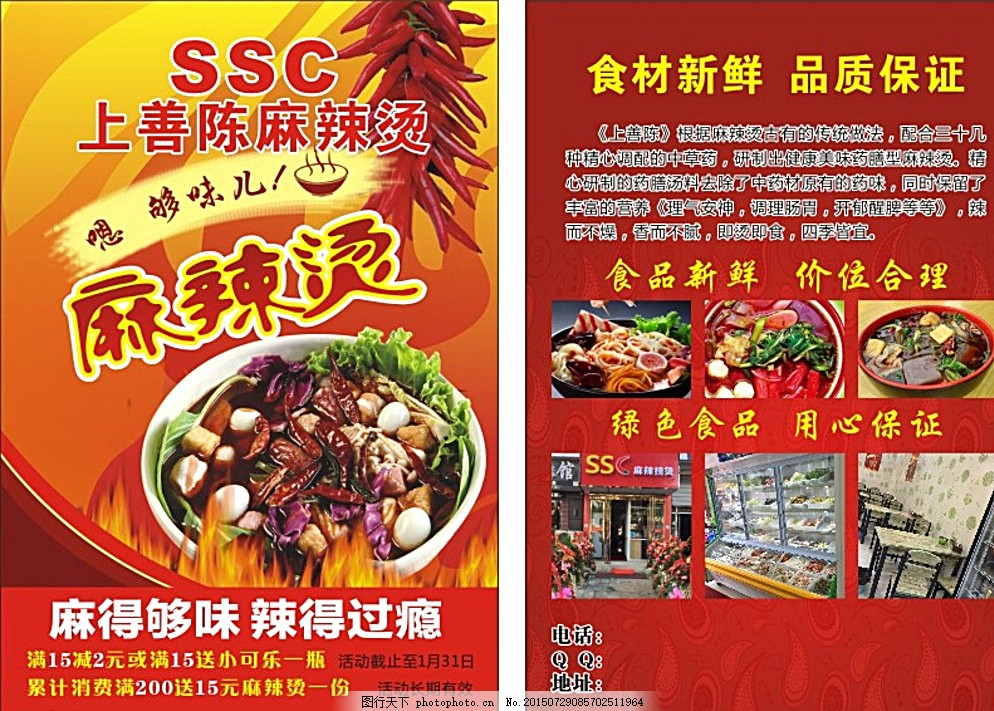 小火锅 够味儿 红色宣传单 红色海报 食品海报 小火锅宣传单