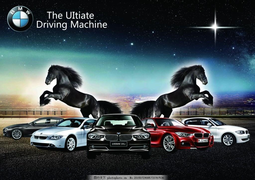 宝马汽车 汽车广告