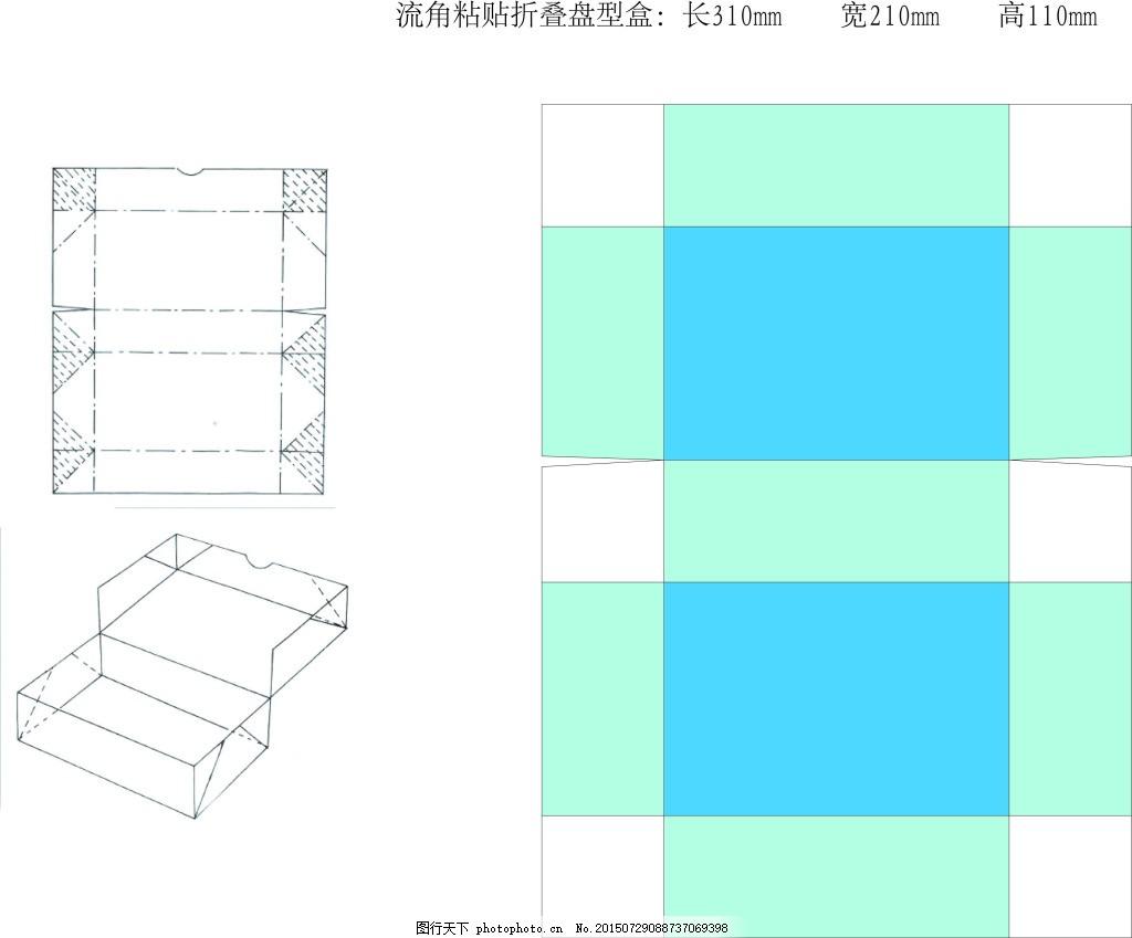 包装设计—六角粘贴折叠盘型盒 包装设计六角粘贴折叠盘型盒 纸盒图片